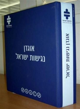 Access_Israel_Information_Folder