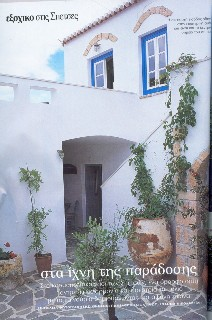 View of Spetses House