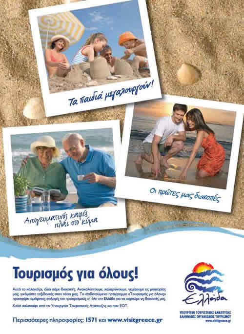 Greek 2007 Tourism-for-all poster, showing family, young and older couple on holiday