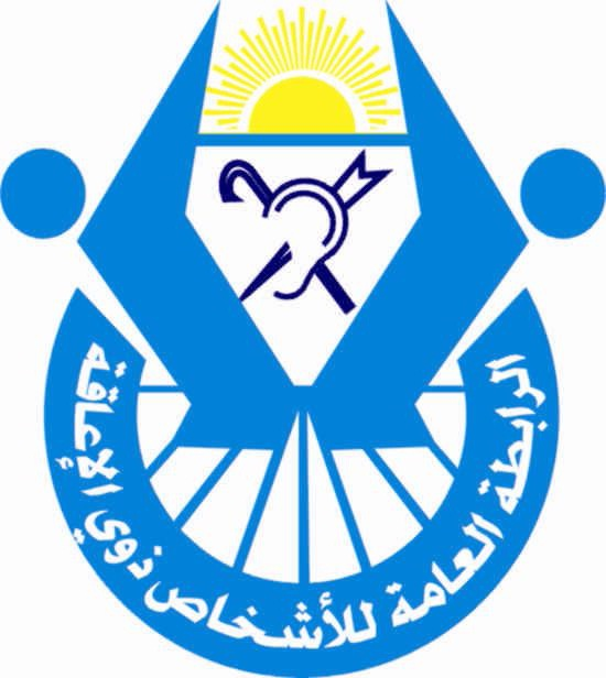 logo of General Association of Persons with Disabilities, Libya