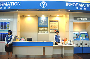 photo of haneda airport infodesk