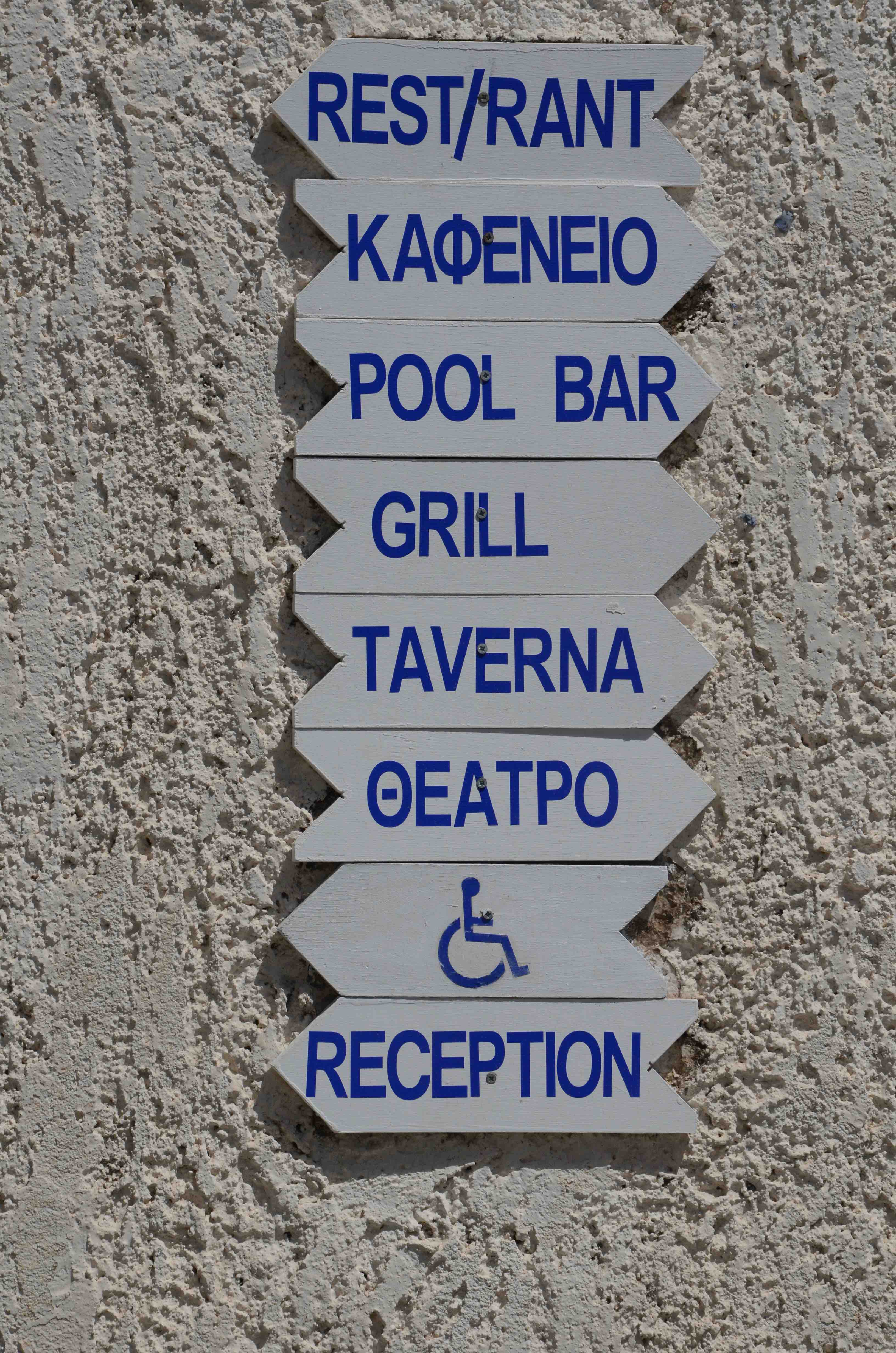 Greek signage at hotel