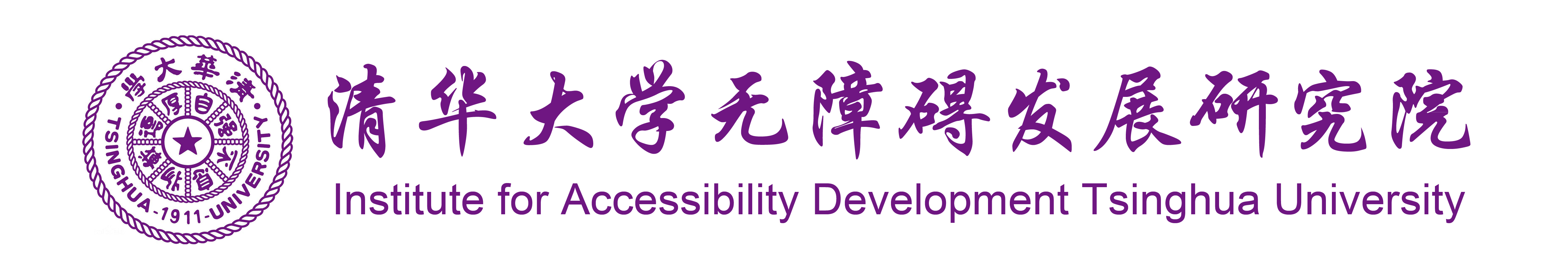Logo of Institute for Accessibility Development Tsinghua University